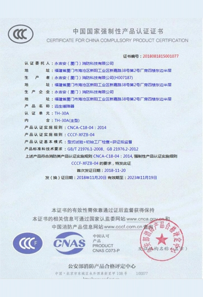 TH-30A认证